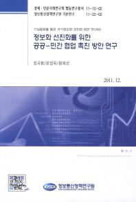 정보화 선진화 위한 공공 민간 협업 촉진 방안 연구(2011. 12)