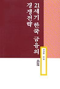 21세기 한국 금융의 경쟁전략