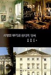 서양의 주택과 실내의 양식