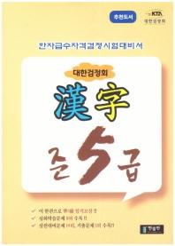 대한검정회 한자 준5급
