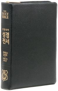 킹제임스흠정역 한영대역관주 (단본/색인/지퍼/천연가죽/마제스티에디션/검정)