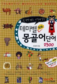 한 번만 봐도 기억에 남는 테마별 회화 몽골어 단어 2300