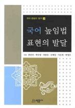 국어 높임법 표현의 발달