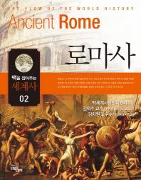 맥을 잡아주는 세계사. 2: 로마사
