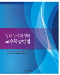 청각장애학생의 교수학습방법