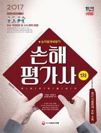 손해평가사 1차 한권으로 끝내기(2017)