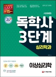 시대에듀 이상심리학(독학사 3단계 심리학과)(2021)