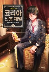 코리아 신흥 재벌. 5