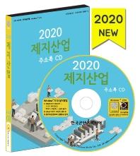 제지산업 주소록(2020)(CD)