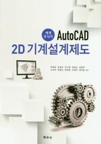 예제 중심의 AutoCAD 2D 기계설계제도