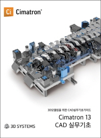 씨마트론(Cimatron) 13 CAD 실무 기초