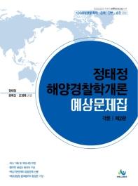정태정 해양경찰학개론 예상문제집: 각론(2019)