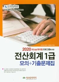 KcLep(케이렙) 프로그램에 의한 전산회계 1급 모의+기출문제집(2020)