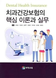 치과건강보험의 핵심 이론과 실무