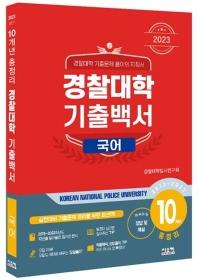 경찰대학 기출백서 국어 10개년 총정리(2023)