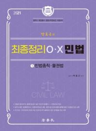 박효근의 최종정리 OX 민법. 1: 민법총칙 물권법(2021)