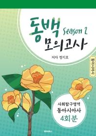 동백 고등 사회탐구영역 동아시아사 시즌2 모의고사 4회분(2020)(2021 수능대비)(봉투)