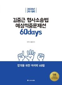 ACL 김중근 형사소송법 예상적중문제선 60days(2차 대비)(2020)