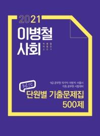 이병철 사회 최근 5년 단원별 기출문제집 500제(2021)