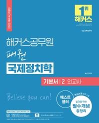 2022 해커스공무원 패권 국제정치학 기본서. 2: 외교사(7급 외무영사직)