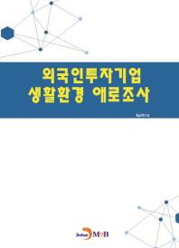 외국인투자기업 생활환경 애로조사