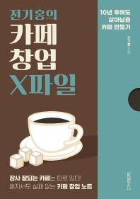 전기홍의 카페 창업 X파일