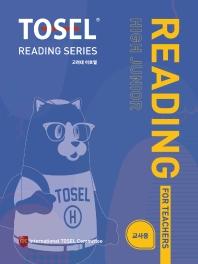 TOSEL Reading Series(High Junior) 교사용