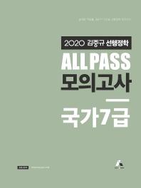 김중규 선행정학 All Pass 모의고사 국가7급(2020)
