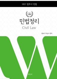 민법정리(2021)