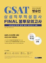 렛유인 GSAT 삼성직무적성검사 Final 봉투모의고사(2021)
