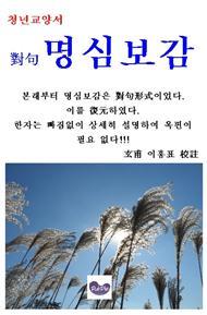 """청년 교양서 """"對句 명심보감"""""""