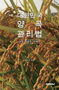 대한민국 양곡관리법 : 교양 법령집 시리즈