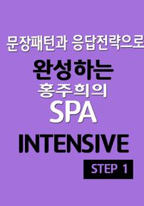 문장패턴과 응답전략으로 완성하는 홍주희의 SPA INTENSIVE step1