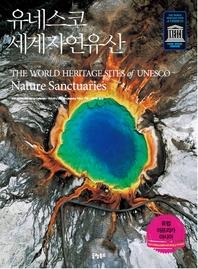 유네스코 세계자연유산:유럽/아프리카/아시아