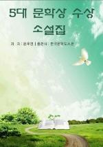 5대 문학상 수상 소설집