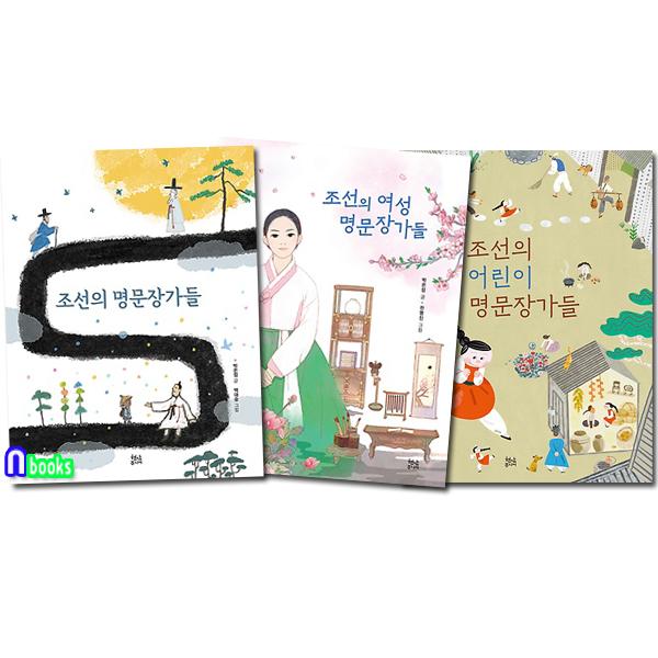 현암주니어/조선의 명문장가들 세트(전3권)/조선의명문장가들.여성명문장가들.어린이명문장가들