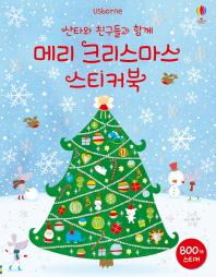 산타 친구들과 함께 메리 크리스마스 스티커북