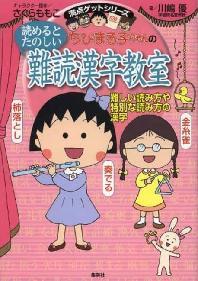 ちびまる子ちゃんの讀めるとたのしい難讀漢字敎室 難しい讀み方や特別な讀み方の漢字