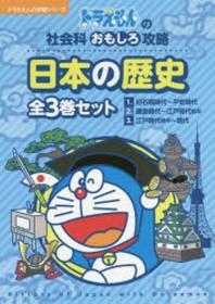 ドラえもん日本の歷史 3卷セット