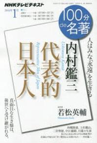 內村鑑三 代表的日本人 人はみな「永遠」を生きる