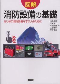圖解消防設備の基礎 はじめて消防設備を學ぶ人のために