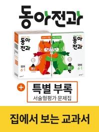 동아 전과 초등 6-1 세트(2020)