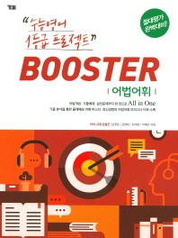 Booster(부스터) 어법어휘