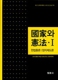 국가와 헌법. 1: 헌법총론/정치제도론