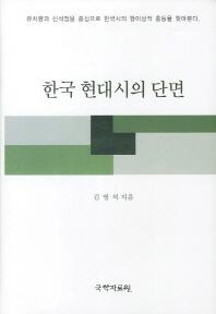 한국 현대시의 단면
