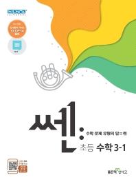 쎈 초등 수학 3-1(2021)