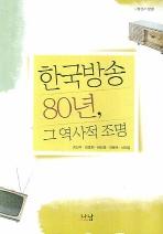 한국방송 80년 그 역사적 조명