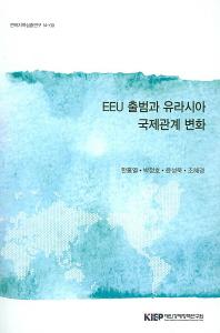 EEU 출범과 유라시아 국제관계 변화