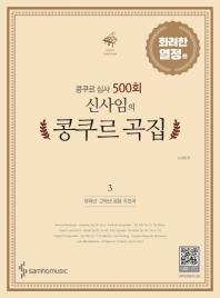콩쿠르 심사 500회 신사임의 콩쿠르 곡집. 3: 화려한 열정 편(저학년, 고학년 추천곡)