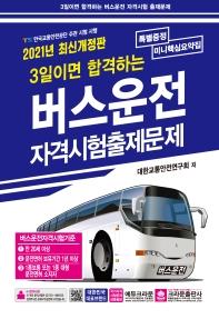 3일이면 합격하는 버스운전자격시험 출제문제(2021)